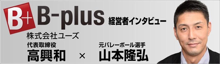 bplus